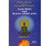 Prana Sigitchai Ennum Eyarkai Vaithiya Murai - Ganesan