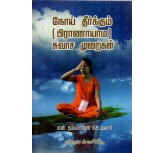 Noi Theerkum Pranayama Suvasa Muraigal