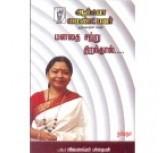 Manathai sattru thiranthal-DR.Vijayalaksmi