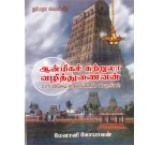 Anmiga suttrula Valithunaivan (tamil)