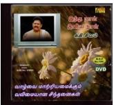 Intha Nal Iniya Nal-part.1-sukisivam DVD