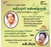 Kaviyarasar Kannadhasan-sukisivam-DVD