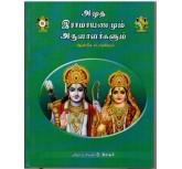 Amutha Ramayanamum Arulalargalum-- S.Sekar