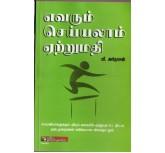 Evarum Seyyalam Etrumathi (Export) - V Aridasan