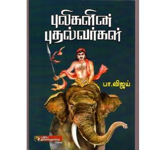 Pulikalin Puthalvan Pa Vijay