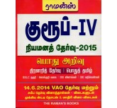 Ramans Group-IV-Niyamanathervu-2015-tamil