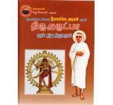 Thiruarutpa Muthal Aindu Thirumuraigal - Ramalinga Adigal - Tamil