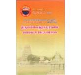 Thirumayilaithalapuraanam - Sri Amurthalinga Thambiran - tamil
