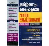 Sub Inspector -TAMIL M/F Sarbu Ayvalar