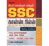 SSC Constables  - Sakthi