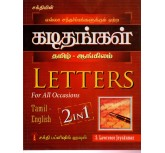 Letters Tamil & English -Kadithangal