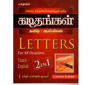 Letters Tamil & English -Kadithangal
