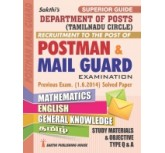 Post office - Post Man and Mail Gaurd - English