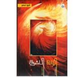 Sufi Vali Oru Eliya Arimugam - NAGORE RUMI