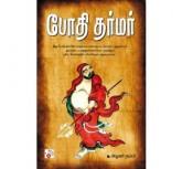 Bodhidharmar (tamil book)