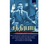 chandrababu -tamil book