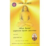 Kriya Yoga - suki sivam