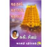 Oru Thalam Oru Padal Oru Nayam - sukisivam