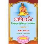 Kamban Netru Indru Nalai - sukisivam
