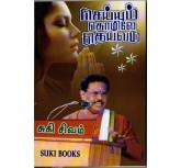 Seiyyum Tholiae Theivam - sukisivam