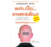corporate chanakya (tamil book)-Radhakrishnan Pillai