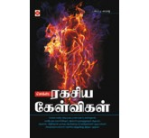 Sex Ragasiya Kelvigal (tamil book)