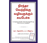 What to Say When You Talk to Your Self- Nirandhara vetriku valivagukum suyapechu - Shad Helmsterrer