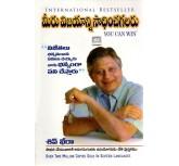 You Can Win - Telugu