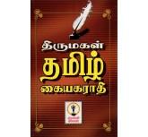 Tamil Kaiyagarathi  -  Kovendan
