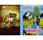 kaninthamana theepangalai(part-1)-tamil