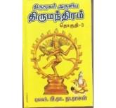 THIRUMULAR-THIRUMANTHIRAM-part-3-tamil
