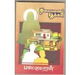 Thalaiyanai Pookkal - Balakumaran