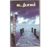 Kadarpalam - Balakumaran