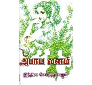 Abaaya Vanam - Indira Soundararajan