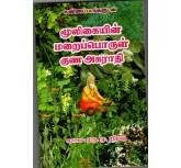 Mooligaiyin Maraiporul Guna Agarathi - Maru.Mu.Ramesh