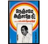 Nenjamae Anjathae Nee - Dr M S Udayamurthy