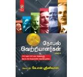 Nobel Vetriyalargal-K.N.Srinivas