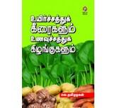 Uyirsathu keeraikagalum Unavusathu Kilangukalum - Tamilarasan
