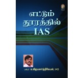 Ettum Dhoorathil IAS- Dr DR.K.VIJAYAKARTHIKEYAN,IAS