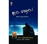 Good Night - Dr.Narayana Reddy