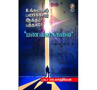 Ungalai Panakkarar Aakum Puthagam-Dr.s.Karthikeyan