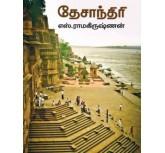 Desanthiri - S.Ramakrishnan