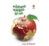 Sutramum Sulalum Natpum  - Ku Sivaraman