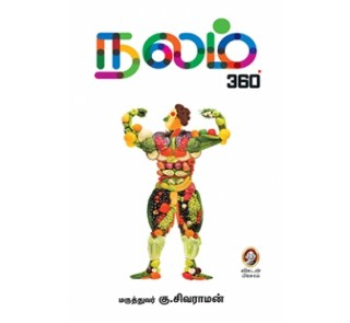 Nalam 360  - Ku Sivaraman