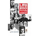 Top 200 Varalatru Manithargal - P K  Saravanan