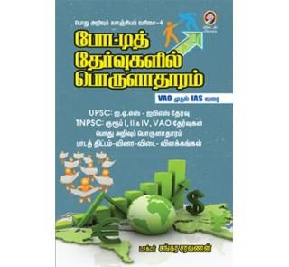 Pottith Thervukalil Porulathatharam - Dr Sankara Saravanan