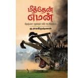 Methane Eman - Ku Ramakrishanan