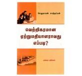 Export-Vetrikaramana Yetrumathiyalaravathu Eppadi? - Sethuraman Sathappan